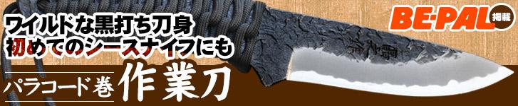 黒両刃・パラコード巻き作業刀