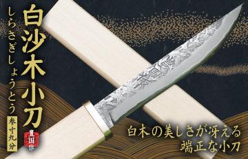 四代目豊国作 白沙木小刀