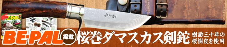 桜巻ダマスカス