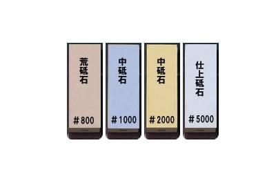 砥石 4個セット #800:1000:2000:5000