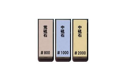 砥石 3個セット #800.1000:2000