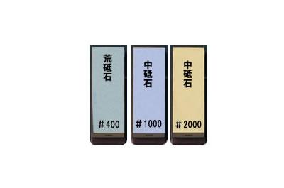 砥石 3個セット #400 #1000 #2000