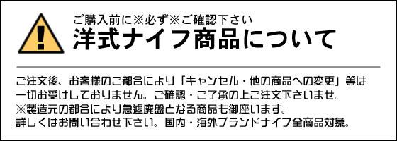 洋式ナイフ・キャンセル・商品変更について