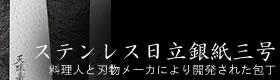 ステンレス日立銀紙三号