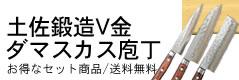土佐鍛造V金10号ダマスカス包丁(艶包丁) セット