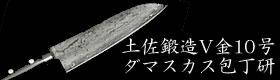 土佐鍛造V金10号ダマスカス 研
