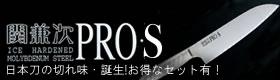 兼次包丁 PROシリーズ