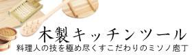 木製キッチンツール