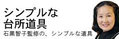 石黒智子のシンプルな台所道具