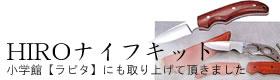 ヒロ ナイフキット 6種類