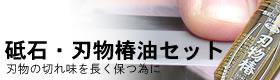 砥石・刃物椿油セット