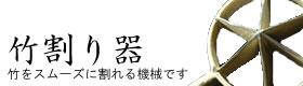 https://toyokuni.net/tosa/6wri_takewari.htm