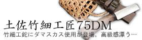土佐竹細工匠75 両刃 DM15青2(7+青2+7)