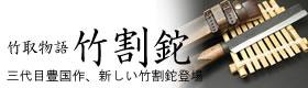 土佐の国 竹割鉈(竹取物語)
