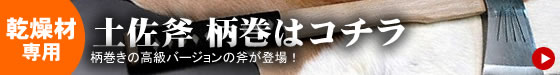土佐斧(柄巻)小 皮ケース