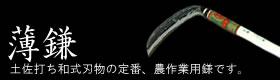 鎌(土佐型)