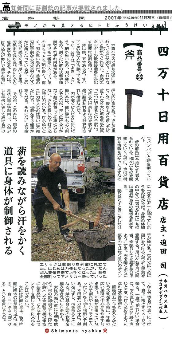 高知新聞に薪割斧が掲載されました