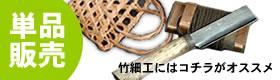 竹割鉈 小型竹細工用