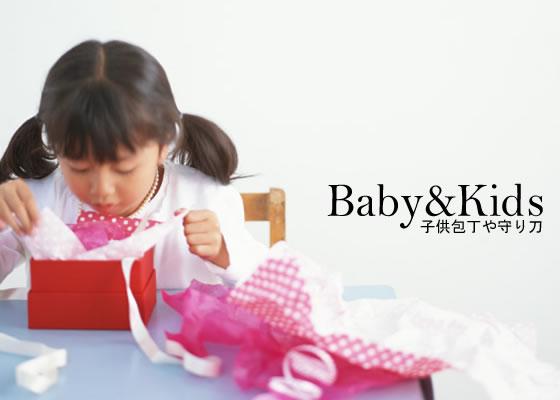 Baby&Kids - ベビー&キッズ -