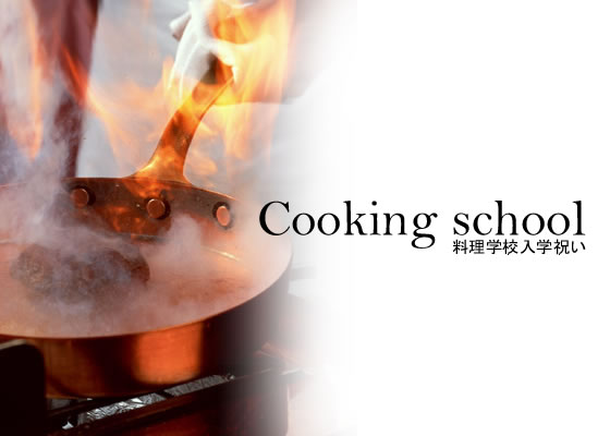 Cooking School -料理学校入学祝い-