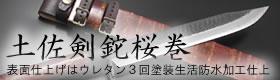 土佐剣鉈桜巻(両刃)