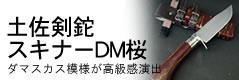 土佐剣鉈・スキナーDM 120 桜巻き