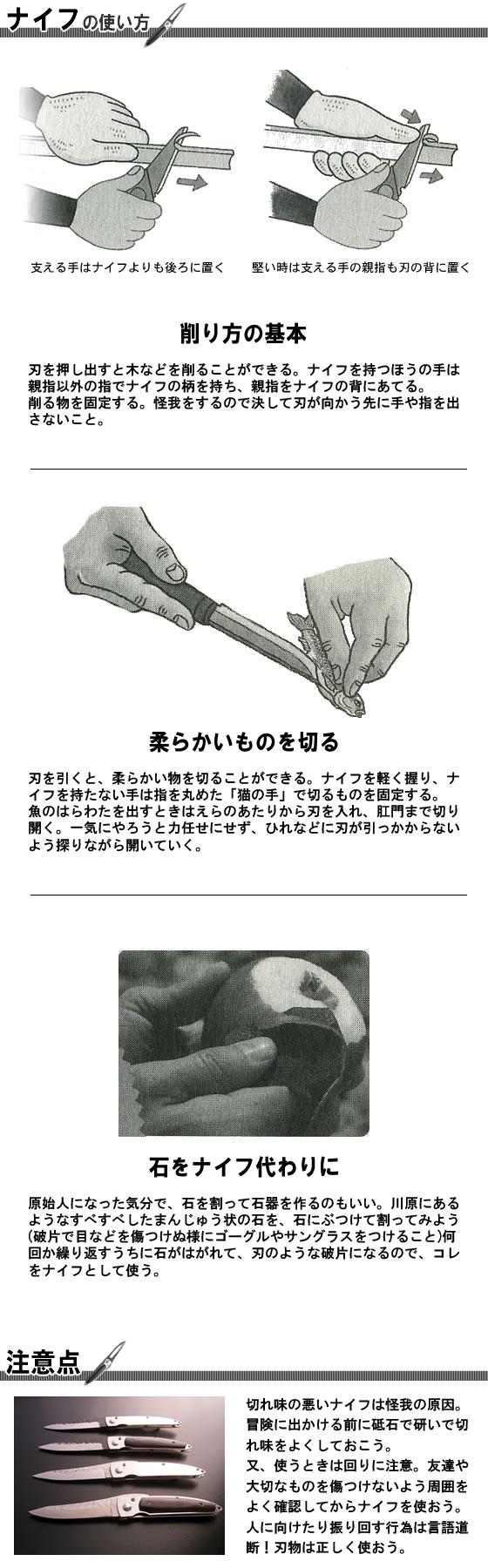 ナイフの使い方