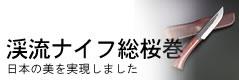 渓流ナイフ総桜巻120