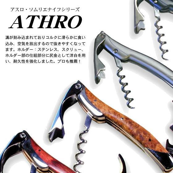 アスロ ソムリエナイフ/ATHRO/通販 販売