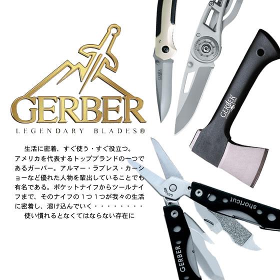 ガーバー/GERBER