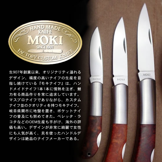 モキナイフ