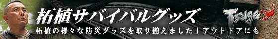 柘植スペシャルサバイバルグッズ