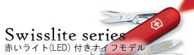 Swisslite Series スイスライトシリーズ