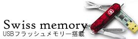 Swiss Memory スイスメモリー