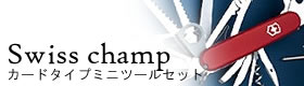 Swiss Champ スイスチャンプ