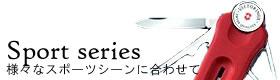 Sport Series スポーツシリーズ