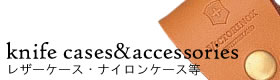 Knife Cases & Accessories アクセサリー・その他