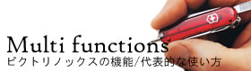 Multi Functions / GUIDE 機能&ガイド