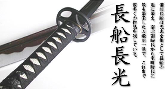 復刻名刀/長船長光 拵え 普及品/...