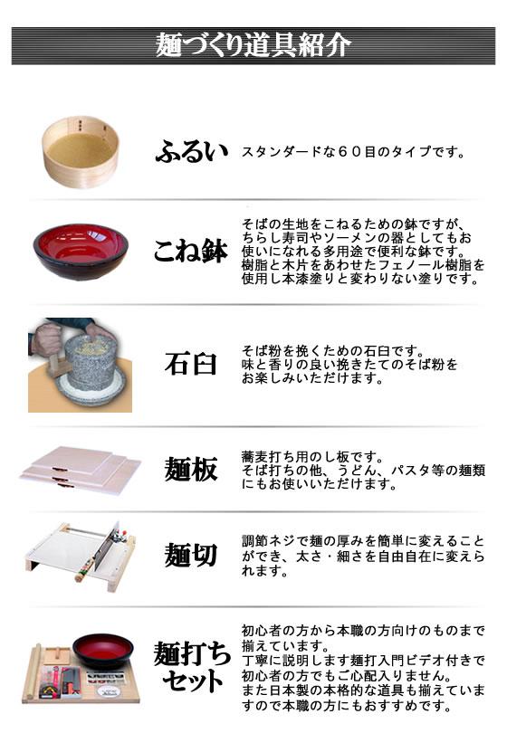 麺打ちセット