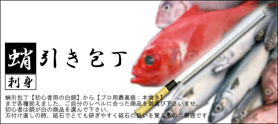 蛸引き包丁(刺身)