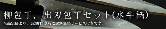 柳包丁、出刃包丁セット(水牛柄)