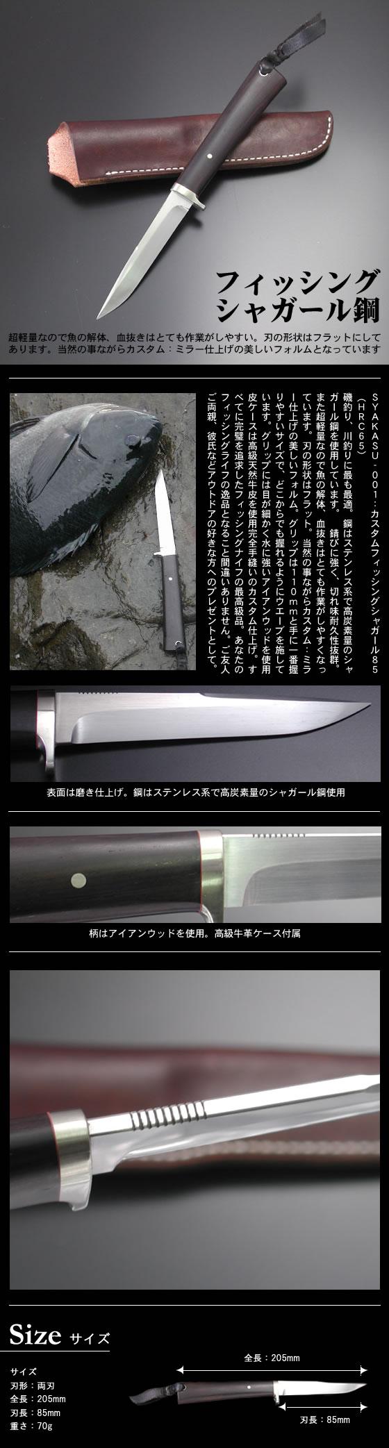 グレ等の釣りにオススメです!フィッシングナイフ (シャガール鋼)/通販 販売