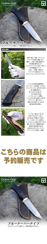 ヨーロッパモデル2016 Custom knife ガットフックスキナー胡桃/通販 販売