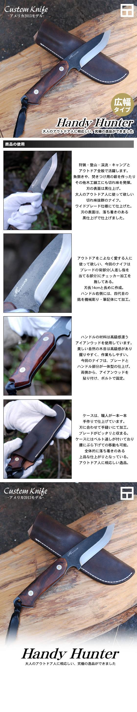 Custom Knife -アメリカ2013モデル- Handy Hunter Knife