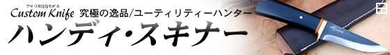Custom Knife アメリカモデル2013 ハンディー・スキナー