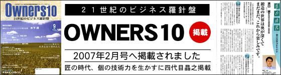 2001年9月号 OWNERS 10へ掲載されました。