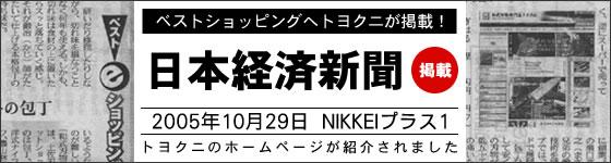 「日本経済新聞」に当社のネットショップが大きく掲載されました