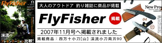 Fly Fisher フライフィッシャーに掲載されました