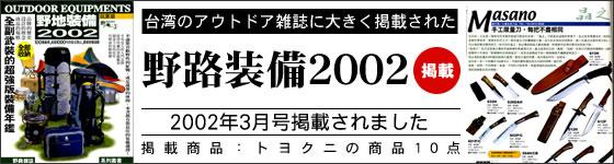海外誌掲載4.野路装備2002・台湾のアウトドア専門誌